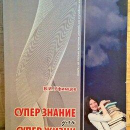 Бизнес и экономика - Книга: Супер знание для супер жизни, В.И.Уфимцев, 0