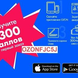 Подарочные сертификаты, карты, купоны - Промокод озон скидка озон ozon, 0