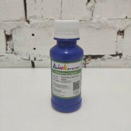 Чистящие принадлежности - Жидкость для промывки INKSYSTEM 100 мл, 0
