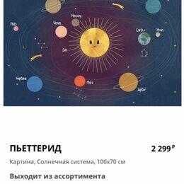 Картины, постеры, гобелены, панно - Новая картина Пьеттерид Икеа Солнечная система, 0