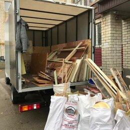 Бытовые услуги - Вывоз мусора и мебели , 0