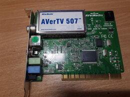 TV-тюнеры - Тюнер AverMedia 507, 0