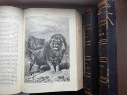 Антикварные книги - А.Э. Брем Жизнь животных в 3 томах 1893г.…, 0