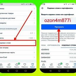 Подарочные сертификаты, карты, купоны - Промокод Озон  ozon4m877i подарок 300, 0