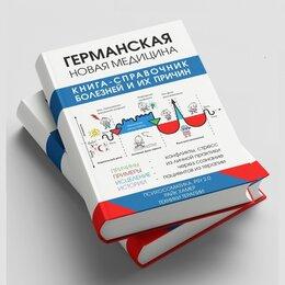 Медицина - Справочник болезней и их причины / книги Райка Хамера / ГНМ, 0