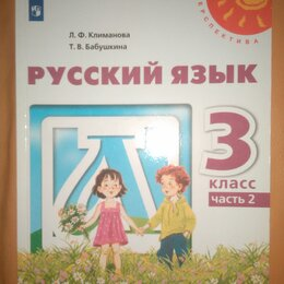 Бумажная продукция - Учебник по русскому языку 3 класс, часть 2, 0