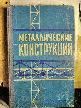 Техническая литература - Металлические конструкции(техн веская…, 0