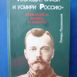 Прочее - Николай II : жизнь и смерть, 0