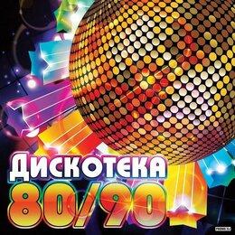 Музыкальные CD и аудиокассеты - Коллекция видеоклипов 80-х и 90-х, 0