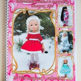 Журналы и газеты - VIP Ламинированный альбом.  25 выкроек на куклу Paola Reina, 0
