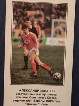 Постеры и календари - Футбол Александр Заваров 1990 календарик-закладка, 0