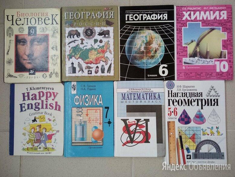 Учебники для школы. по цене 70₽ - Учебные пособия, фото 0
