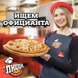 Официанты - Официант , 0