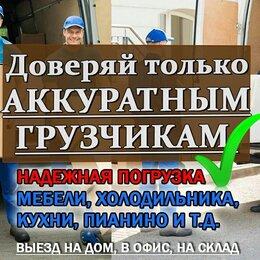 Курьеры и грузоперевозки - Переезды Грузчики 37rus Иваново, 0