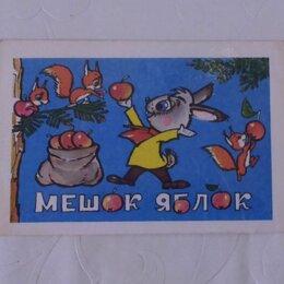 """Постеры и календари - Календарик """"Мешок яблок"""" (1983 год), 0"""