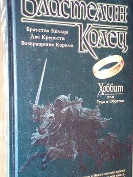 Детская литература - Дж.Р.Р.Толкин  Властелин Колец, 0