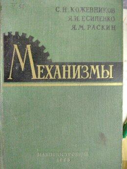 Словари, справочники, энциклопедии - МЕЗАНИЗМЫ (автор кожевников), 0