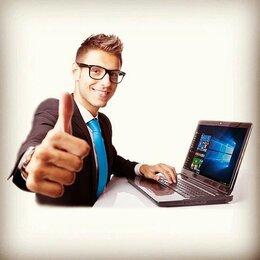 IT, интернет и реклама - Ремонт и настройка компьютера, 0