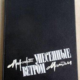 """Художественная литература - Маргарет Митчелл """"Унесенные ветром"""" в 2-х томах, 0"""