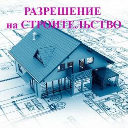 Финансы, бухгалтерия и юриспруденция - Согласования,разрешения на строительство, 0