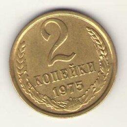 Монеты - 2 копейки 1975 года, 0