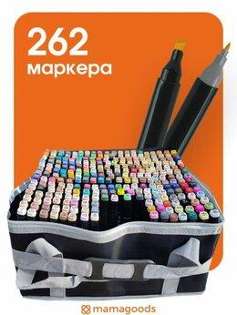Рисование - Маркеры для скетчинга 262 шт, 0