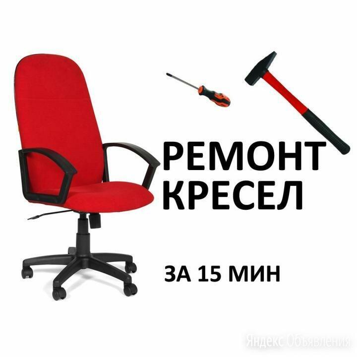Ремонт офисных кресел по цене 2000₽ - Ремонт и монтаж товаров, фото 0