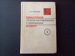 Техническая литература - Практика слесарно-инструментальных и…, 0