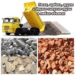 Строительные смеси и сыпучие материалы - Песок, щебень, асф крошка, перегной, чернозем, 0