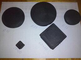 Комплектующие - Заглушки пластиковые для труб в ассортименте, 0