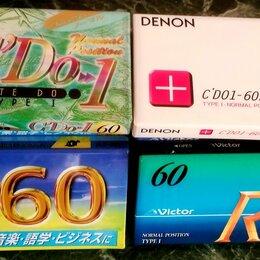 Музыкальные CD и аудиокассеты - Victor RZ, Denon C'Do, DX – новые аудиокассеты. Япония, 0
