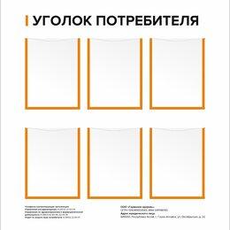 Рекламные конструкции и материалы - Уголок покупателя, 0