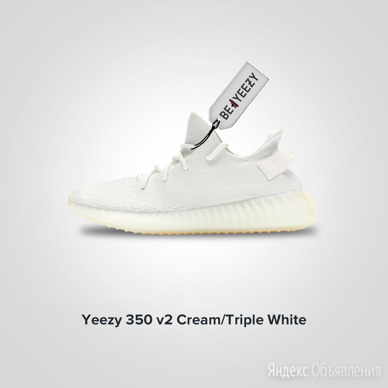 Adidas Yeezy Cream/Triple White(Адидас Изи Буст 350) Оригинал по цене 28000₽ - Кроссовки и кеды, фото 0
