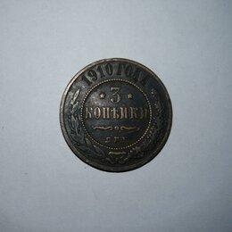 Монеты - 3 копейки 1910 года спб, 0