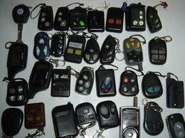 Ключи и брелоки - брелоки для автосигнализаций, 0
