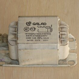 Электроустановочные изделия - Дроссели днат 150 Вт, 0
