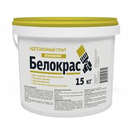 Строительные смеси и сыпучие материалы - Грунт Бетоноконтакт  Белокрас 15кг, 0