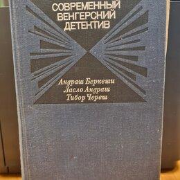 Художественная литература - Современный венгерский детектив. Беркеши Андраш, 0