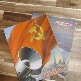 "Журналы и газеты - Журналы ""Радио"" 1955г. №1 и 1956г. №8, 0"
