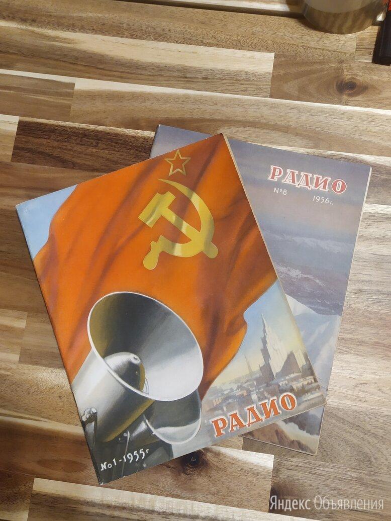 """Журналы """"Радио"""" 1955г. №1 и 1956г. №8 по цене 1400₽ - Журналы и газеты, фото 0"""