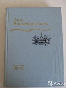 Художественная литература - Зоя Воскресенская 3 томма, 0