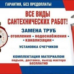 Души и душевые кабины - Сантехник,Устранение засоров,Мастер на час., 0