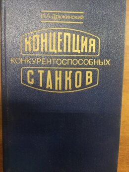 Техническая литература - Концепция конкурентоспособных станков.1990г, 0