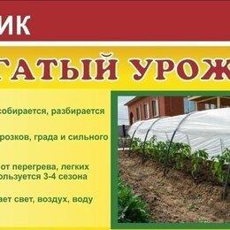 Парники и дуги - Поликарбонатный мини парник со спанбондом ПДС Богатый Урожай 4 метра, 0