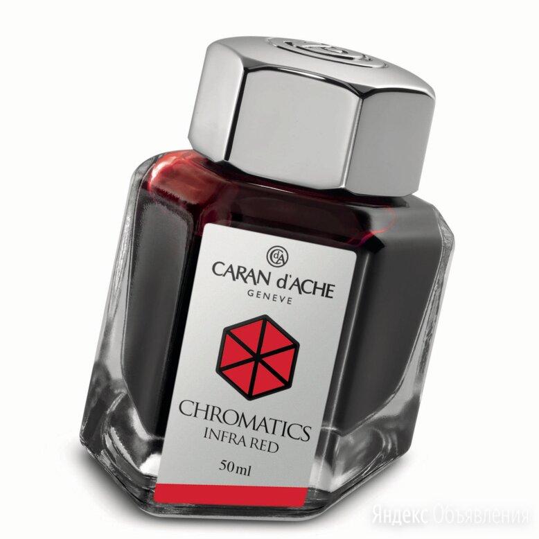 Carandache Чернила (флакон), красные (Infra Red), 50 мл по цене 3300₽ - Чернила, тонеры, фотобарабаны, фото 0