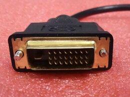 Компьютерные кабели, разъемы, переходники - Переходник для видеокарты DVI-D, 0