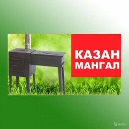 """Грили, мангалы, коптильни - Казан Мангал """"Сибирь"""", 0"""
