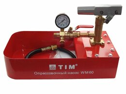 Промышленные насосы и фильтры - Насос для опрессовки систем отопления…, 0