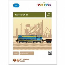 Сборные модели - Тепловоз ТЭМ-2У (Сборная модель из картона), 0