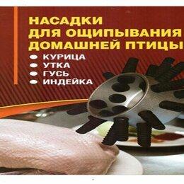 Товары для сельскохозяйственных животных - Перощипальная насадка Дакмастер машинка для ощипывания домашней птицы, 0